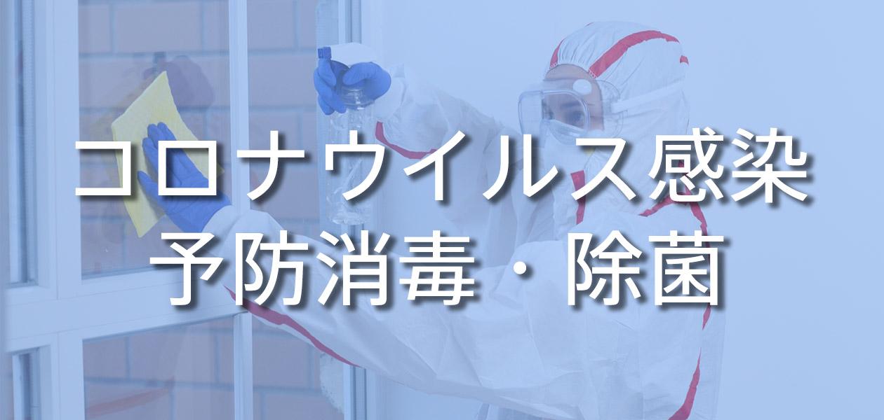 コロナウイルス消毒・除菌