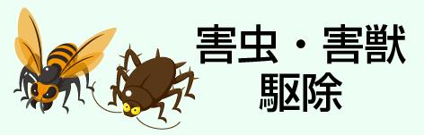 害虫・害獣駆除